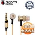SADES 賽德斯 SA608 入耳式耳機