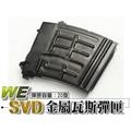 華山玩具 WE SVD GBB 瓦斯氣動槍彈匣,彈夾(20發)