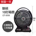 【聯統】MIT台灣製造 10吋手提箱扇LT-1018 夏天必備 小電扇 風扇 風力超強 電風扇 風扇 工業扇 桌上型