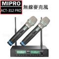 【MIPRO 嘉強】雙頻道自動選訊無線麥克風閃避4G訊號(ACT-312PRO)