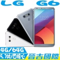 LG G6 Android 7.0 處理器 Qualcomm 型號 Snapdragon 821 5.7吋 晉吉國際