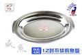 V.SHOP網購佳》》12吋 魚盤 魚皿 蒸皿 蒸盤 菜盤 腰子盤 水果盤 不鏽鋼 不銹鋼盤 台灣製
