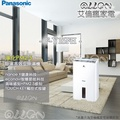 內文報低價-Panasonic國際牌8公升10坪nanoeX除濕機F-Y16FH/Y16FH/空氣清淨