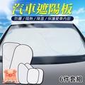 汽車用遮陽板 6件1組 前+後+兩側 塗銀布 遮陽板 塗銀防曬擋布 窗簾 加強遮陽 隔熱 防曬 玻璃隔熱紙