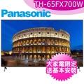 含標準安裝★Panasonic 國際牌65型4K連網液晶顯示器+視訊盒TH-65FX700W