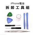 9件組 iPhone 拆機工具 維修 手機電池 IPHONE 更換電池 蘋果電池拆解工具 十字起子 Y型起子