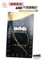 德國ADDI艾迪金屬輪針30公分0號(2MM)