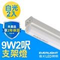 【Everlight 億光】LED 支架燈 層板燈 間接照明 T5 9W 2呎 5700K 2入(白光)