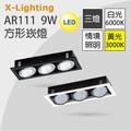 LED AR111 9W含四角燈座 崁燈 方形 盒型燈具台 黑白殼 (3燈)
