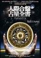 人際合盤占星全書(平裝)