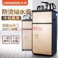 龙邦(LONGBANG)茶吧机饮水机 家用立式智能多功能泡茶自动上水茶吧机饮水机C581