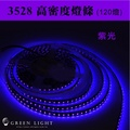 台製 LED UV 紫外線 螢光燈 燈條 條燈 3528 120燈 線燈 殺菌消毒 衣服 水族箱 美容 裝飾 間接照明