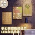 夢幻棉線纏繞造型LED木板掛畫 掛燈 交換禮物 小夜燈  IG夢幻夜燈 LED燈