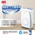 3M 超濾淨空氣清淨機-16坪+專用濾網