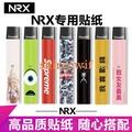 【竹林&流沙】尼威二代NRX2電子姻貼紙 2018新款磨砂貼膜個性 nrx二代小姻貼紙