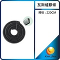 M904220-1 瓦斯爐膠條(220CM)