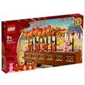 現貨 樂高 LEGO 80102 舞龍 舞獅 亞洲限定 現貨