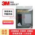 3M空气净化器KJEA400 KJEA4106 KJEA4108替换滤网滤芯 MFAF400-2活性炭滤网
