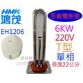 ☆水電材料王☆ 鴻茂 原廠電熱管  6KW 加熱棒 EH-1206 熱水器 電棒附溫控型 電熱管 貝殼型