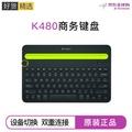 Logitech (Logitech) K780 Wireless Bluetooth keyboard excellent joint Bluetooth dual mode ipad mobile phone tablet Office handy keyboard Logitech K480 Black (Bluetooth wireless) package 2 Add mouse pad