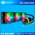 【最高10%回饋】Cooler Master 酷馬 MasterLiquid ML360R RGB水冷散熱器 /2年保固(MLX-D36MA20PC-R1)
