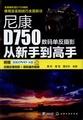 尼康D750數碼單反攝影從新手到高手