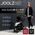 ✿蟲寶寶✿【荷蘭JOOLZ】現貨!橡膠輪 高景觀 輕鬆開收 可平躺 嬰兒手推車 HUB - 黑管菱格款