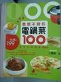 【書寶二手書T1/餐飲_PLU】意想不到的電鍋菜100_江艷鳳