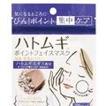(現貨)日本薏仁美白淡斑貼片 范冰冰推薦