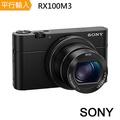 SONY RX100M3 大光圈類單眼相機*(中文平輸)-送強力大吹球清潔組+高透光保護貼