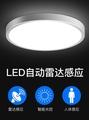 220V電壓 感應吸頂燈led樓道玄關走廊過道樓梯燈智慧雷達感應燈人體吸頂燈 英雄聯盟