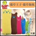 *GOLD*日本Super Cat《貓草王子-貓草抱枕》大號 /貓咪抱枕/貓草抱枕/貓玩具/貓草包