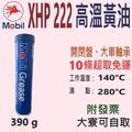 中油一哥【公司貨、附發票】MOBIL 美孚 XHP 222、複合鋰基 400g 耐高溫黃油【開閉盤、大車軸承】
