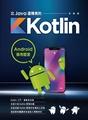 Android御用語言:比Java還精美的Kotlin
