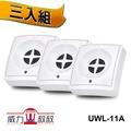 威力叔叔【UWL-11A】威力100驅鼠器 三入組