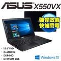 ASUS 華碩  X550VX-0053J6300HQ  15.6吋  i5-6300HQ  獨顯GTX 950M 2G 高效能電競筆電