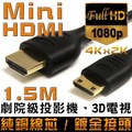 【K-Line】Mini HDMI to HDMI 1.4版 影音傳輸線(1.5M)