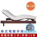 穗寶康 FB美式 電動床 涼感床包組 (四種尺寸)