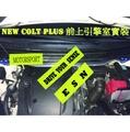 億盛國際『 Mitsubishi 三菱 - 2014~ COLT PLUS 鋁合金引擎室拉桿 專用 』