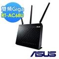 Asus AC1900 雙頻無線 Gigabit 路由器(RT-AC68U)