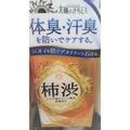 日本 MAX 柿涉去味香皂 120g