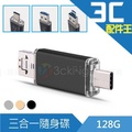 lestar三合一128G高速隨身碟 (Type-C/USB/Micro) 高速傳輸 安卓 Android 電腦 OTG