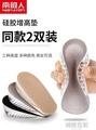 南極人2雙裝矽膠增高鞋墊女士隱形內增高鞋墊男式運動減震半墊3cm