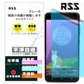 RSS Sharp Aquos S2  藍光螢幕保護貼增豔滑順型
