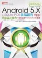 Android 5.X + SQLite POS前端銷售 App 系統設計寶典:使用最新 Android Studio 開發