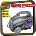 超級電匠 電瓶充電器(12V 9AH) 汽車電池 充電器 電瓶 輕巧型 汽車道路救援推薦◤DouMyGo◢