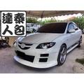 『泰包達人』Mazda 3 一代馬三 4D 四門 泰國大包 前保桿 側裙 後保桿 專營泰國改裝零件進口