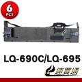 6件組 EPSON 點陣印表機專用相容色帶 適用LQ-690/LQ-690C/LQ-695
