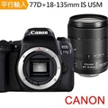 【128G副電座充】Canon EOS 77D+18-135mm IS USM 單鏡組* (中文平輸)-