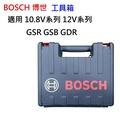 BOSCH博世 10.8V 12V 原廠工具箱(空箱) GSB GDR GSR 收納箱